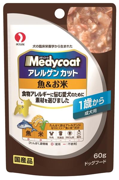 メディコート <アレルゲンカット>パウチ 魚&お米 1歳から成犬用