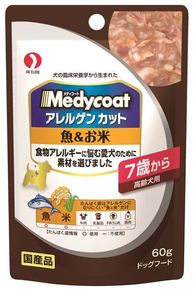 メディコート <アレルゲンカット>パウチ 魚&お米 7歳から高齢犬用