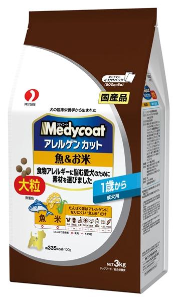 メディコート<アレルゲンカット>魚&お米 1歳から 成犬用 大粒