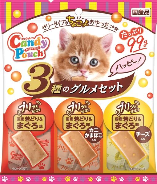 キャネット<キャンディーパウチ>3種のグルメセット ハッピー