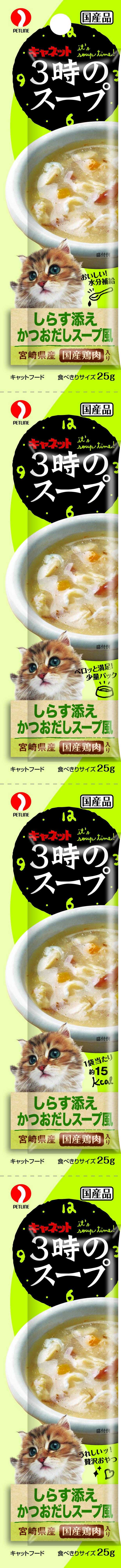 キャネット<3時のスープ>しらす添え かつおだしスープ風 (25g×4連)