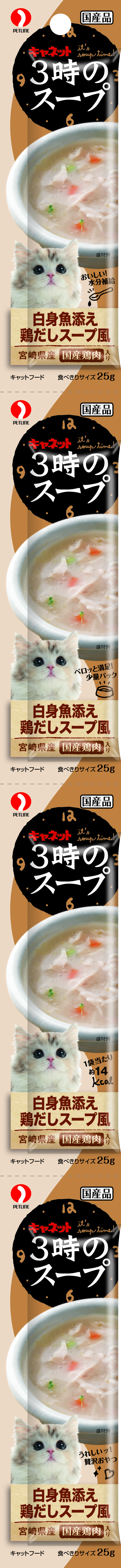 キャネット<3時のスープ>白身魚添え 鶏だしスープ風 (25g×4連)