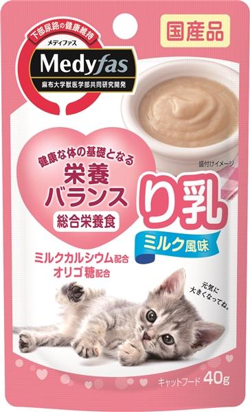 <メディファス>ウェット り乳 ミルク風味