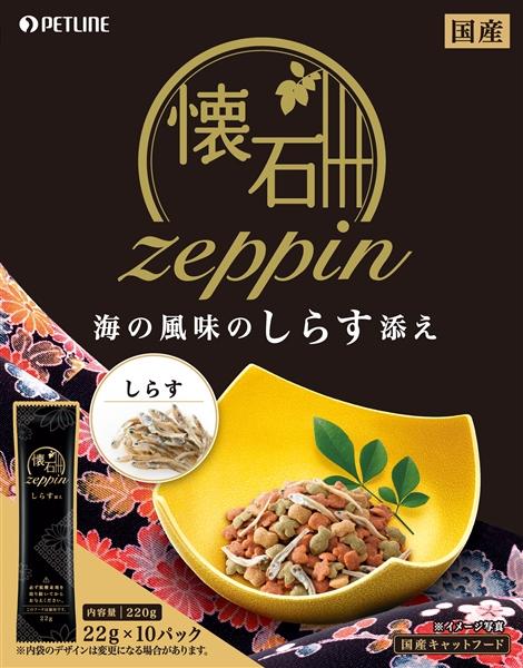 懐石zeppin 海の風味のしらす添え