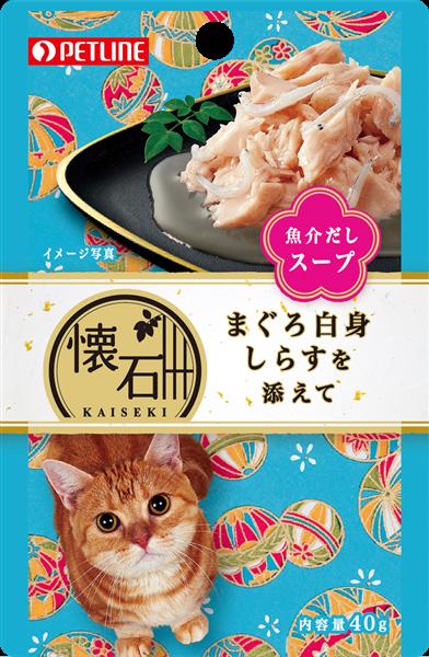 懐石レトルトまぐろ白身しらす魚介だしスープ
