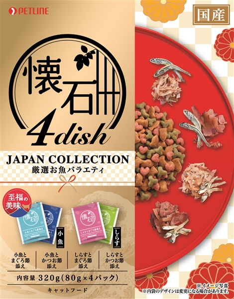 懐石4dish ジャパンコレクション 厳選お魚バラエティ