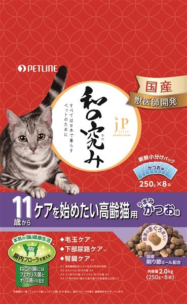 JPスタイル 和の究み 11歳から ケアを始めたい高齢猫用