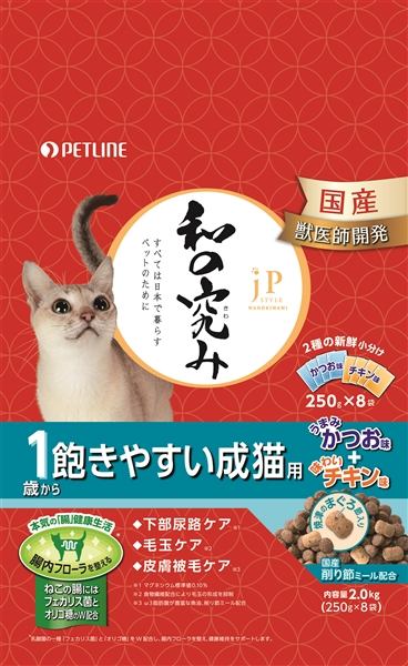 JPスタイル 和の究み 1歳から 飽きやすい成猫用