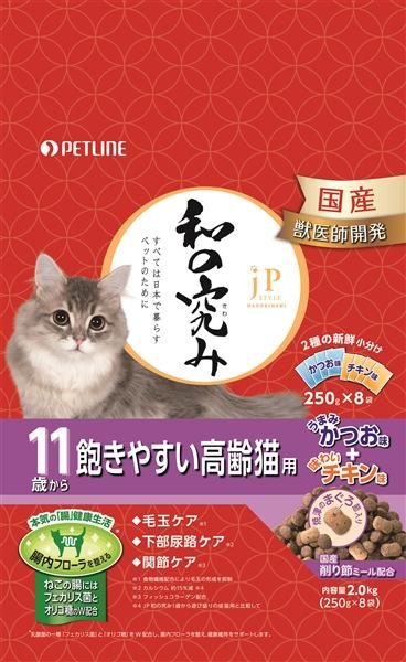 JPスタイル 和の究み 11歳から 飽きやすい高齢猫用